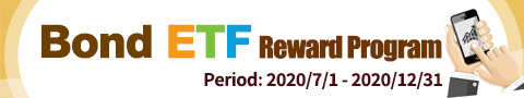 Bond ETF Reward Program (2020/12/31)