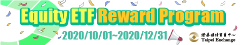 Equity ETFs Investors Reward Program (until 2020/12/31)