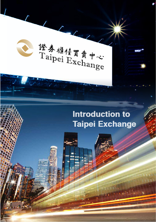 Introduction to Taipei Exchange